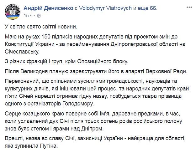 скрин Сичеславская область депутат
