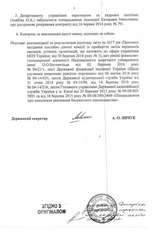 увольнение Амосовой