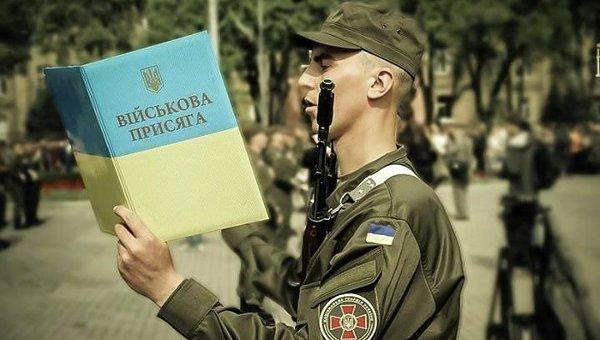 военный присяга