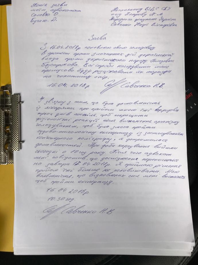 заява савченко