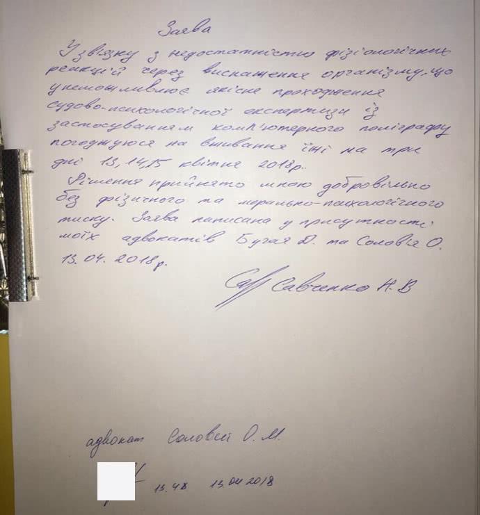 заявление Савченко
