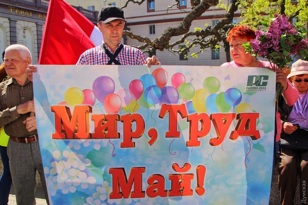 1 мая Одесса.