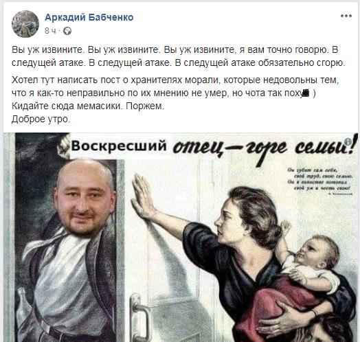 бабченко пост