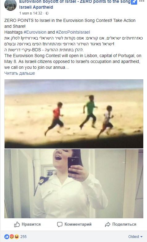 бойкот на Евровидении