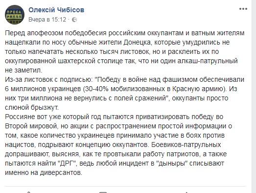 Неизвестные устроили проукраинскую акцию воккупированном боевиками Луганске