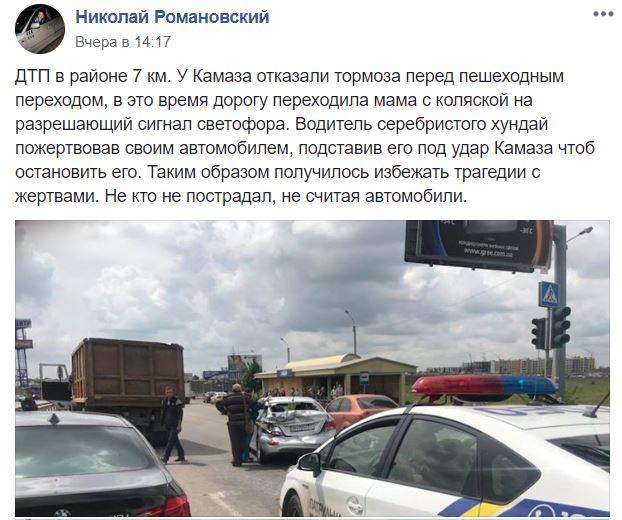 ДТП Одесса