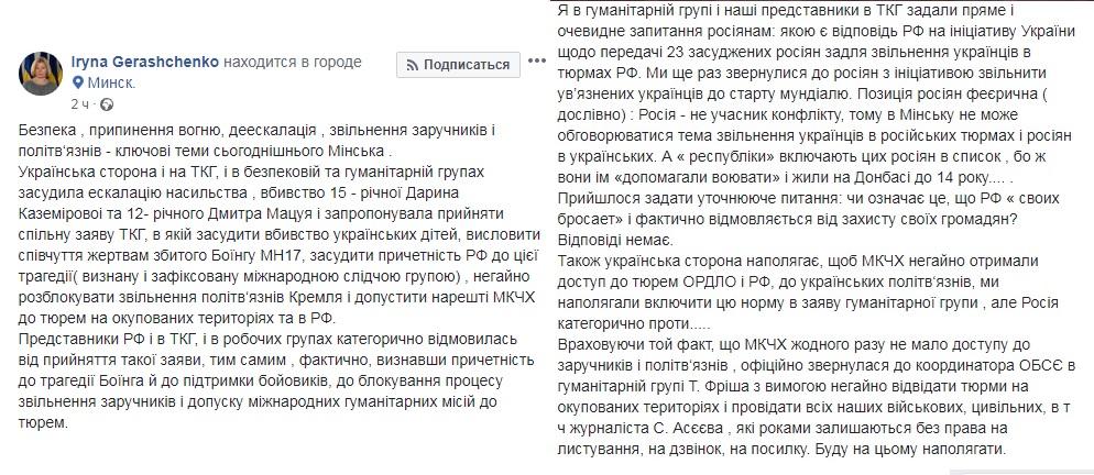 Геращенко скрин