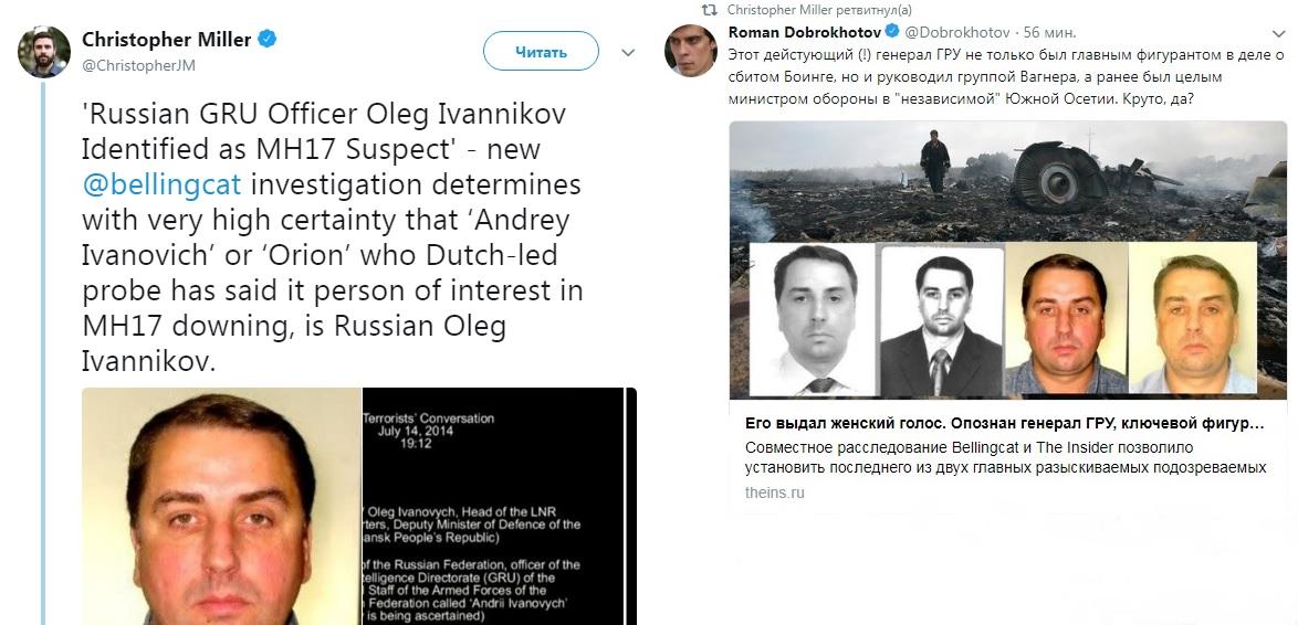 журналисты офицер ГРУ РФ