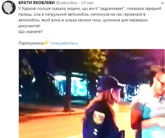 Харьков полиция
