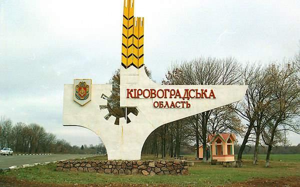 Кировоградская область