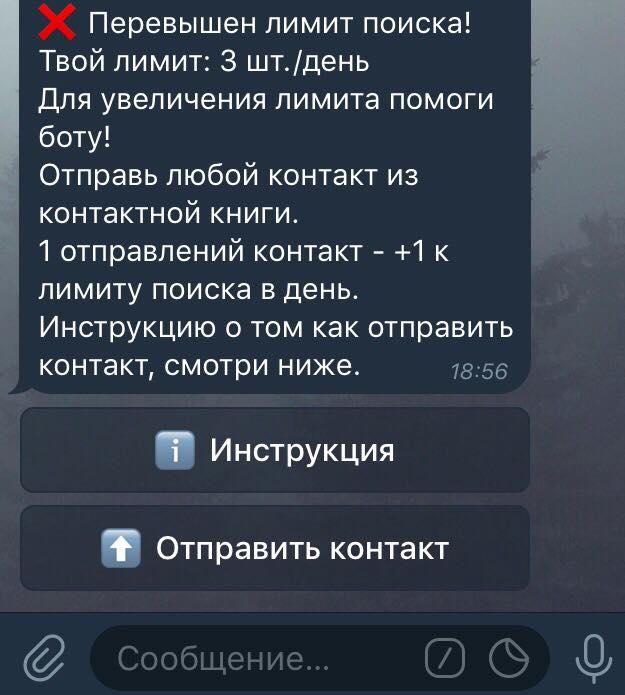 Украинцы обнаружили Telegram-бота, который определяет человека пономеру телефона