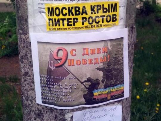 На 'параде' вЛуганске раздавали проукраинские листовки