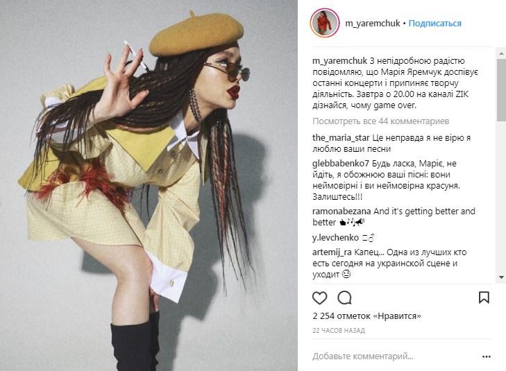 Мария Яремчук сообщила опрекращении вокальной карьеры