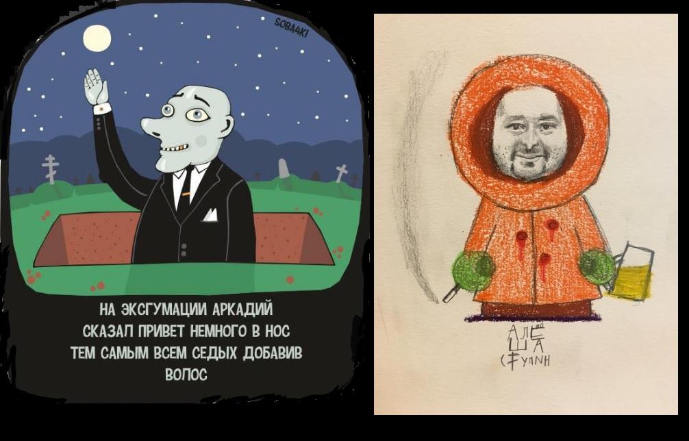 мэмы Бабченко