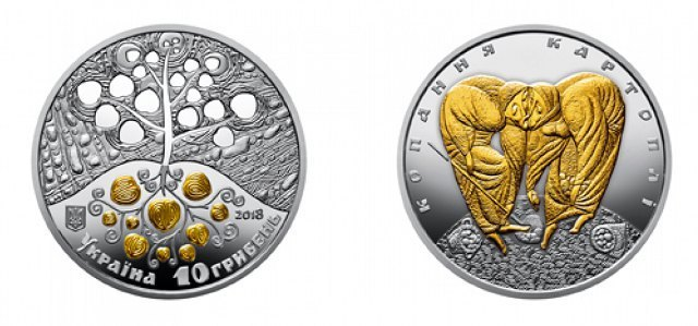 монета картошка.