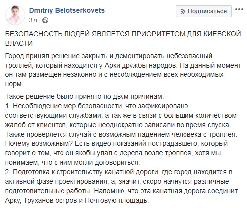 скрин Белоцерковец