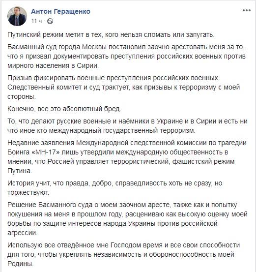 скрин Геращенко