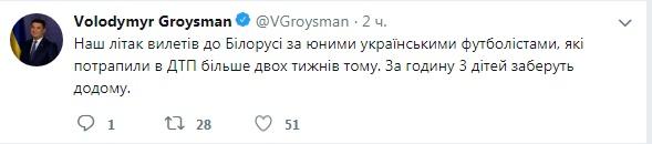 скрин Гройсман