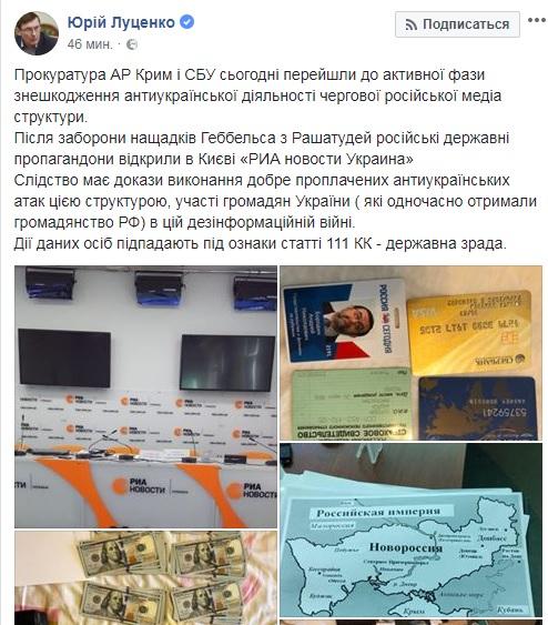 скрин Луценко