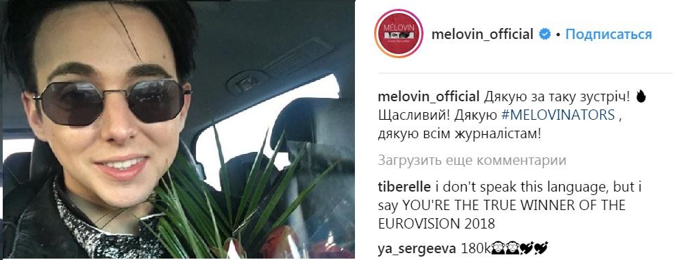 скрин Меловин
