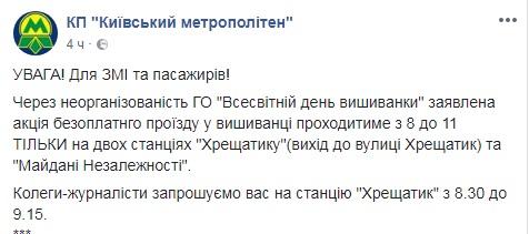 скрин метрополитен
