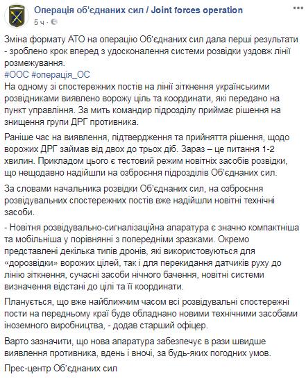 Скрин ООС