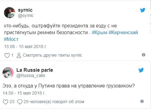 скрин Путин не пристегнут