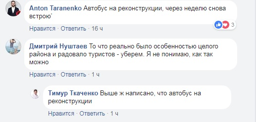 скрин Ткаченко автобус