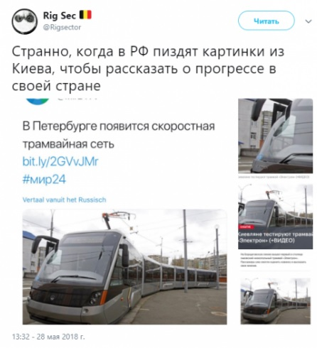 скрин трамвай