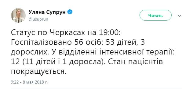 скрин Ульяна Супрун