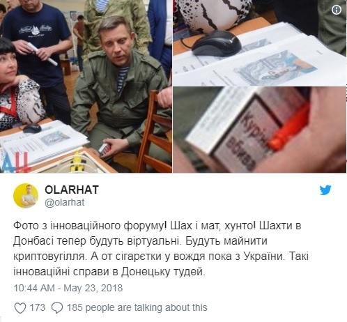 скрин Захарченко
