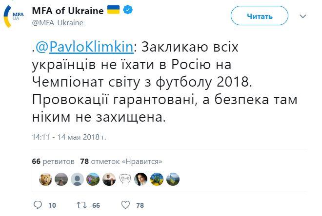 твит Климкина