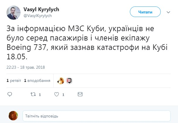 Василий Кирилич