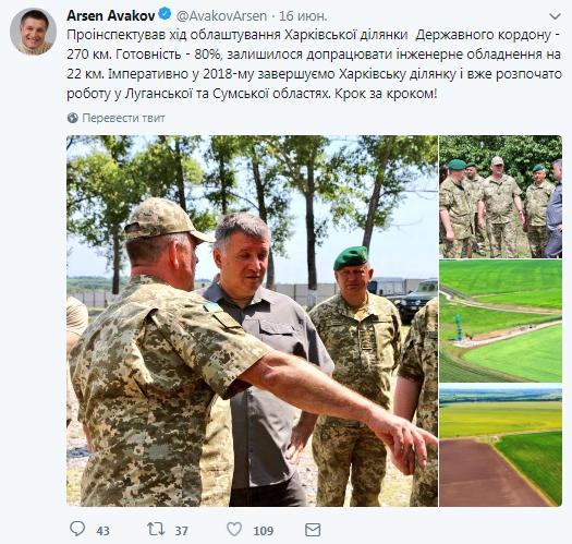 Аваков твиттер