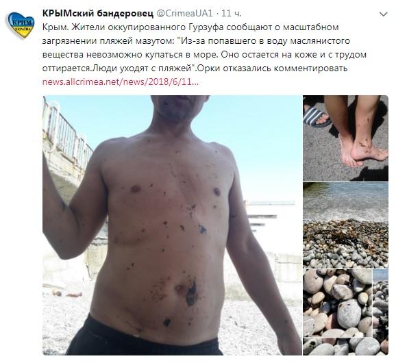 блогер мазут в Крыму