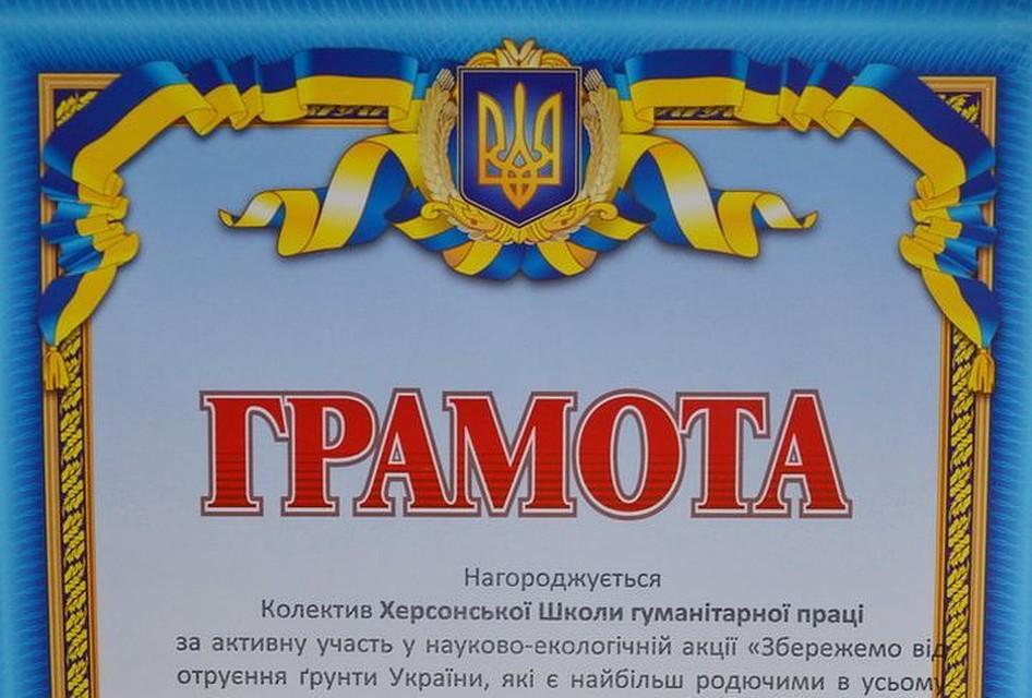 грамота Украина