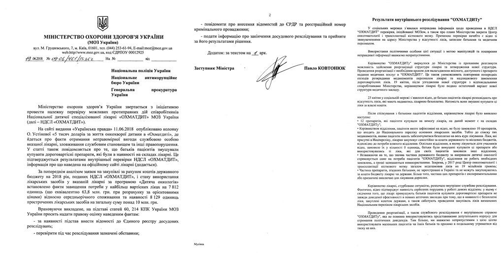 письмо Минздрав