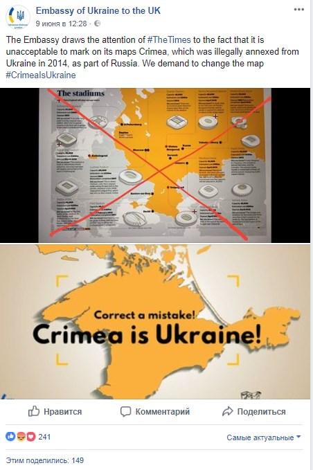 Посольство Украины Крым
