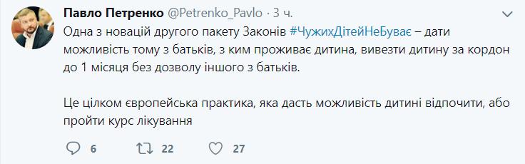 пост Петренко