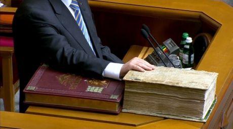 присяга на конституции
