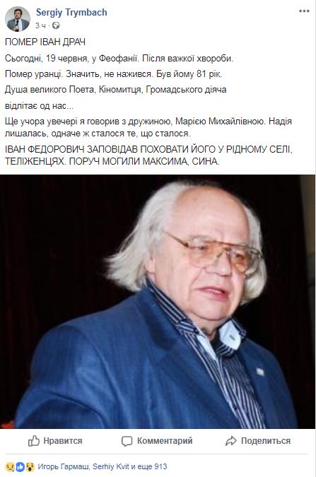 Сергей Трымбач