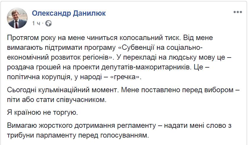 Скрин Данилюк