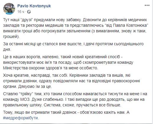 скрин Ковтонюк