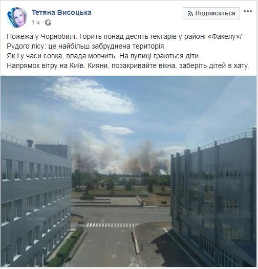 скрин пожар в Чернобыле