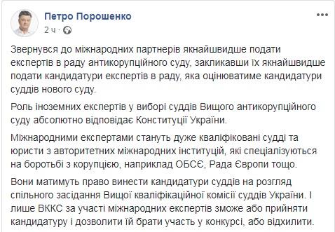 скрин порошенко