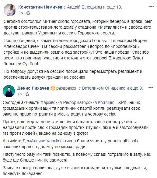 скрин потасовка Харьков