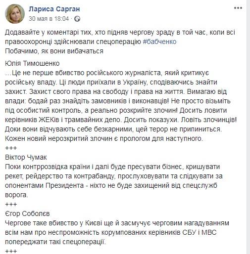 скрин Сарган