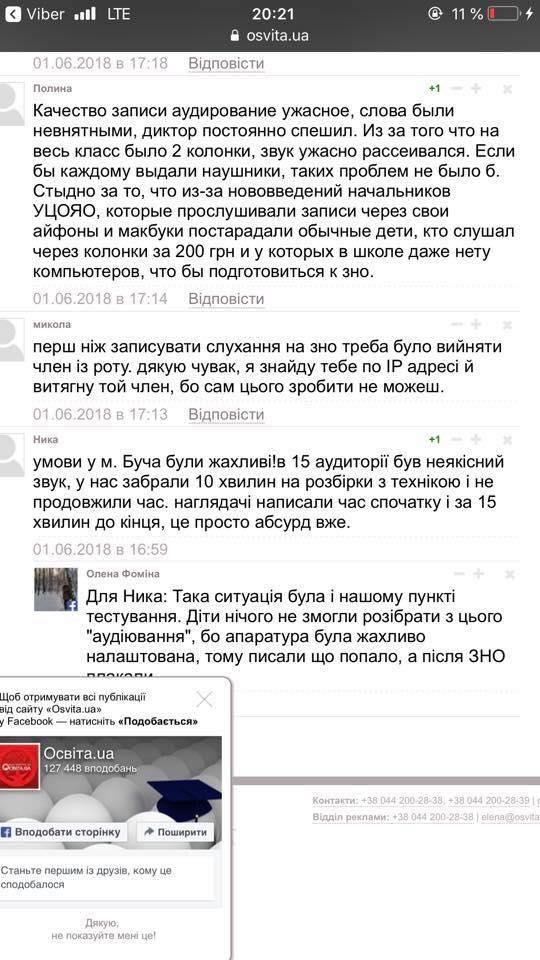 Скрин ЗНО4