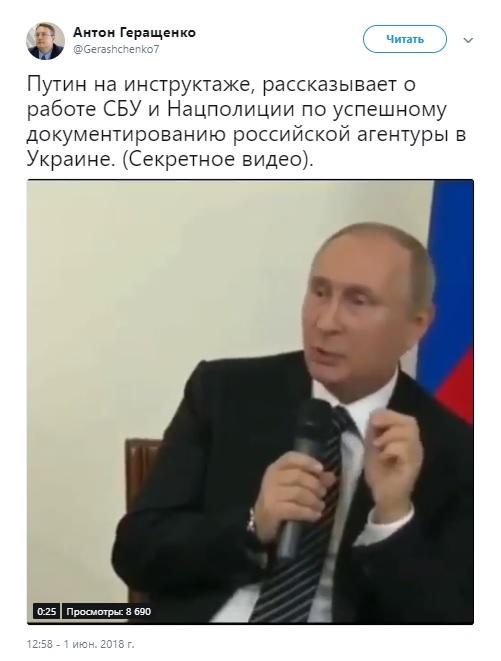 Геращенко Путин