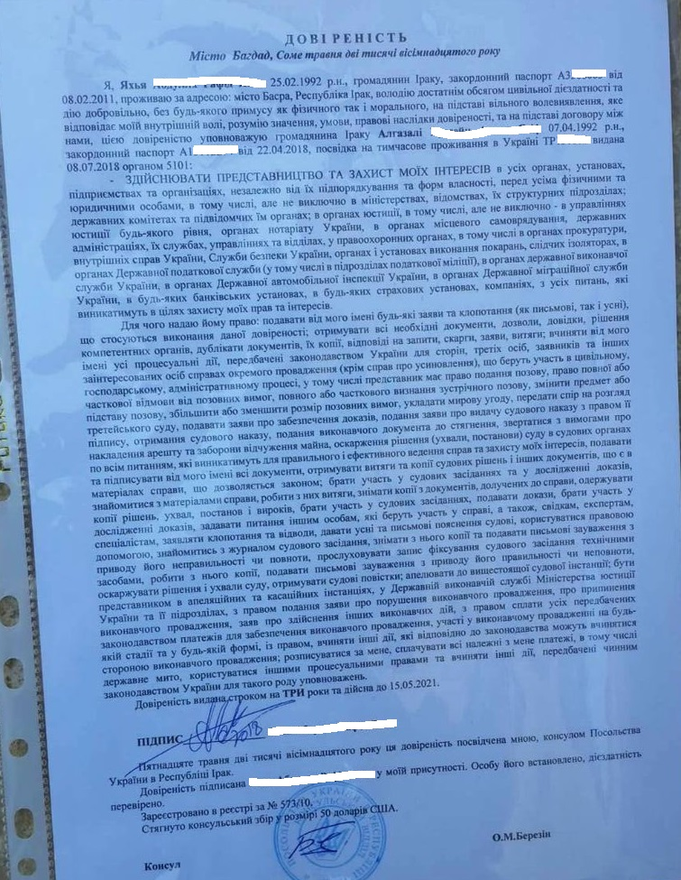 консульский документ
